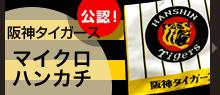 阪神タイガース公認!マイクロハンカチ