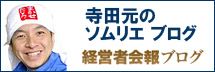 寺田元のソムリエブログ:経営者会報ブログ