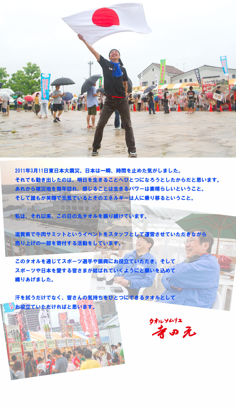 東日本大震災への想い