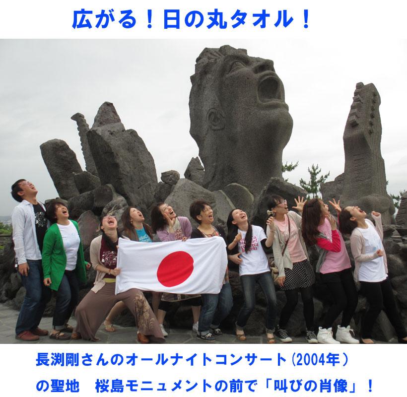 桜島モニュメント長渕剛さん「叫びの肖像」