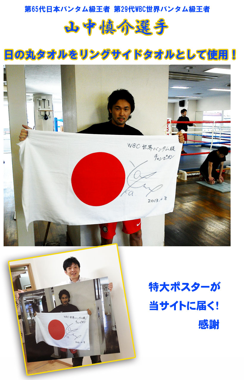 山中慎介選手サイン