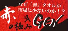 赤の極み【GEN】タオル