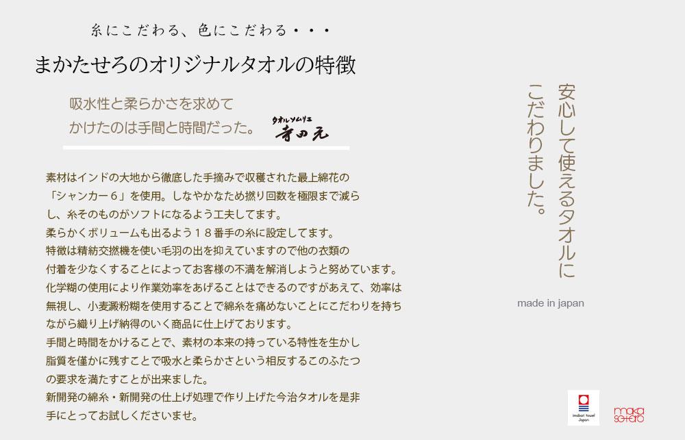 黒タオル【今治タオルエール】