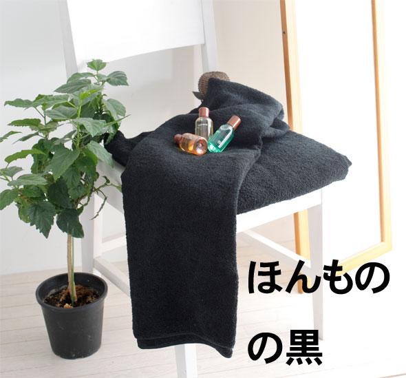 黒バスタオル【今治タオル エール】