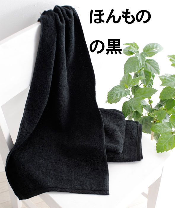 黒フェイスタオル【今治タオル エール】