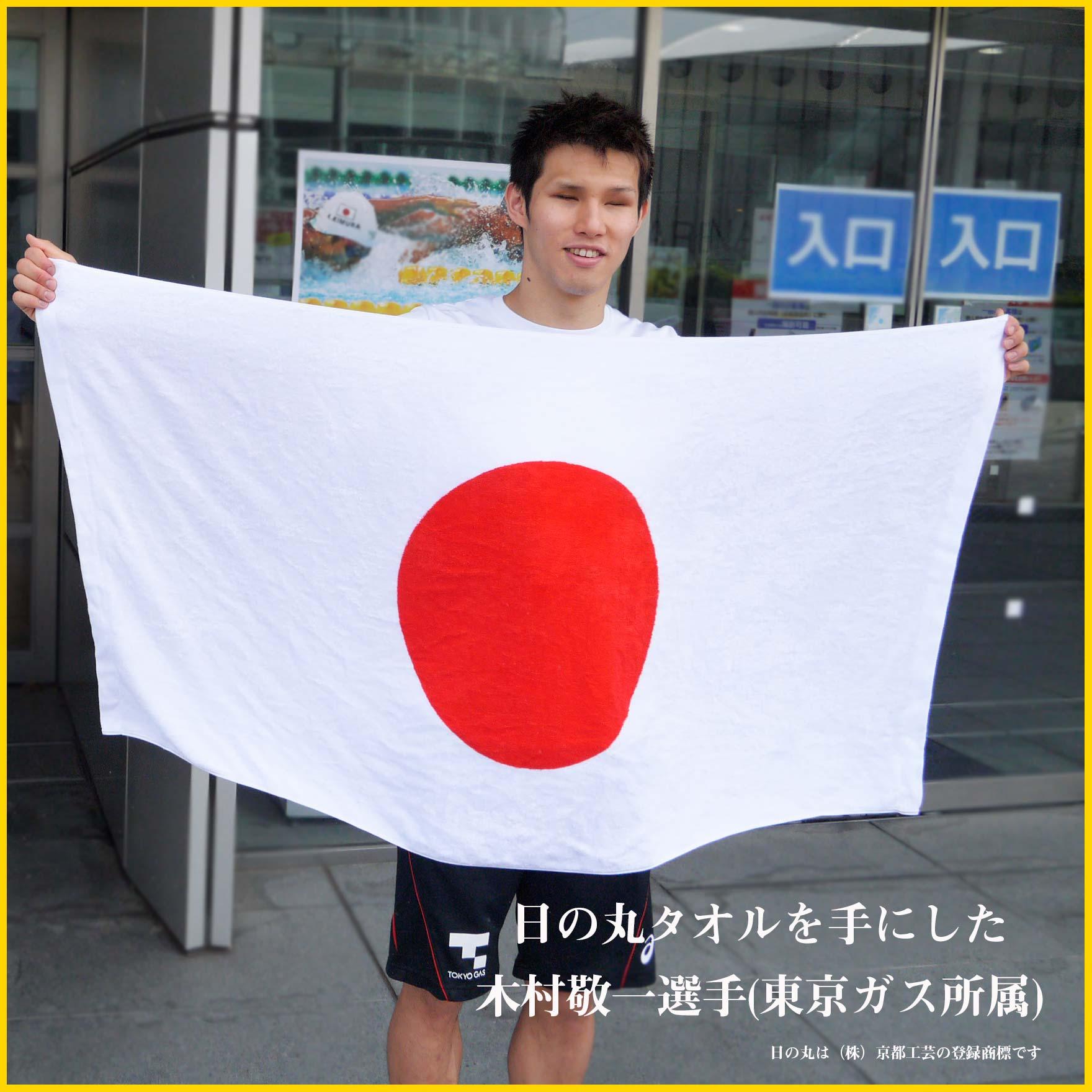 木村敬一選手(東京ガス所属)