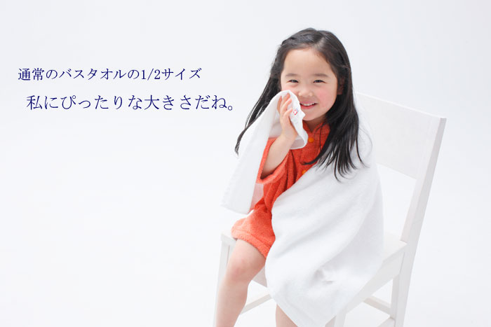 今治ミニバスタオル【makasetaro】