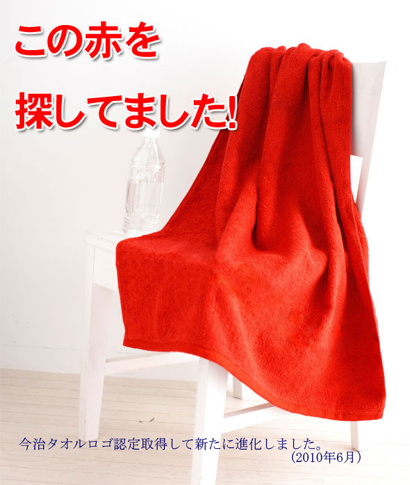 赤バスタオル【今治タオル エール】