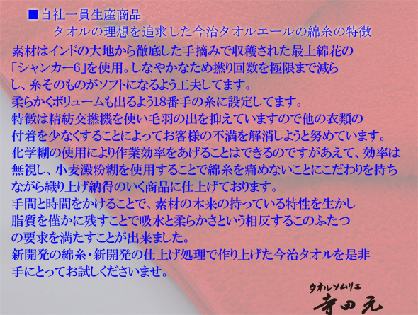 赤タオル【今治タオルエール】
