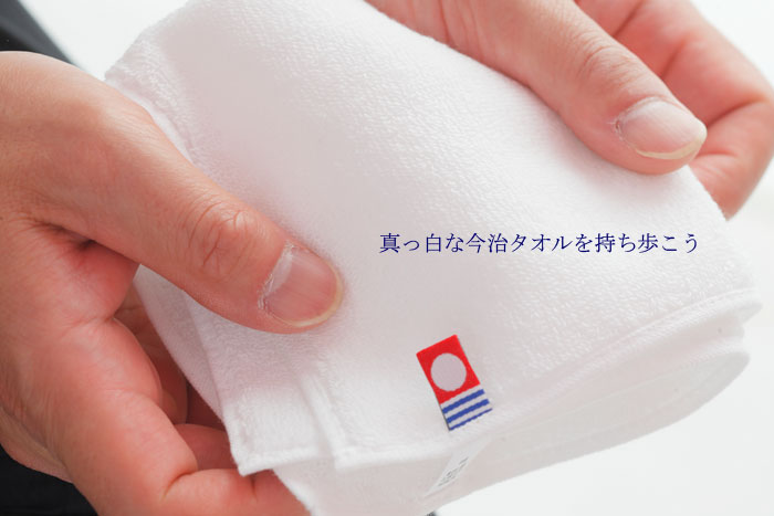 白い贅沢ハンドタオル