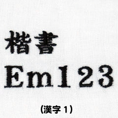 漢字1 楷書