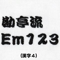 漢字4 勘亭流
