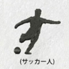 サッカー人