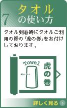 タオルの使い方